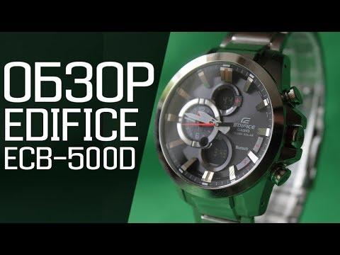 CASIO EDIFICE ECB-500D-1A | Обзор и настройка (на русском) | Купить со скидкой (видео)