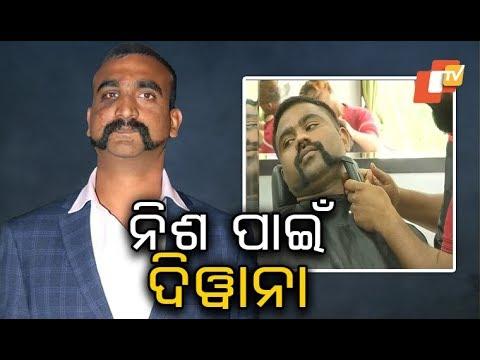 Wing Commander Abhinandan's moustache new fad among men