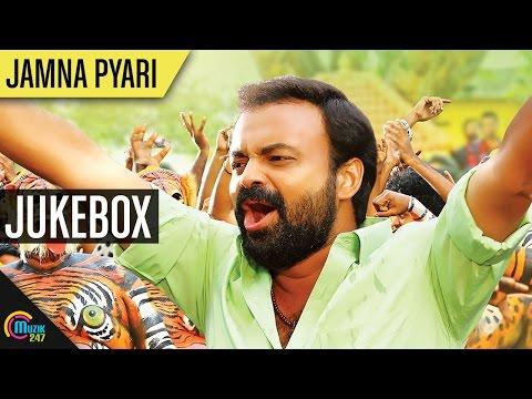 Jamna Pyari || All Songs Juke Box