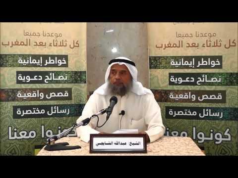 التناصح أساس التآخي.. خاطرة للشيخ عبدالله الشايجي