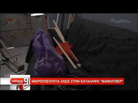 Εκκενώθηκε υπό κατάληψη κτήριο δίπλα στην ΑΣΟΕΕ- Τα ευρήματα | 02/11/2019 | ΕΡΤ