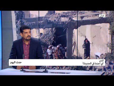 العرب اليوم - شاهد: ننشر الأجندة اليمنية في الحديدة ضد الميليشيات الحوثية