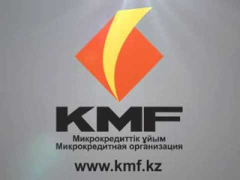 Микрокредитная организация KMF