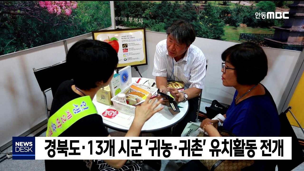 경북도·13개 시군 '귀농·귀촌' 유치활동
