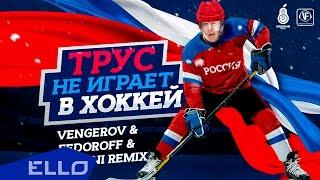 Vengerov & Fedoroff & Vini ft. Лев Лещенко Трус не играет в хоккей new videos