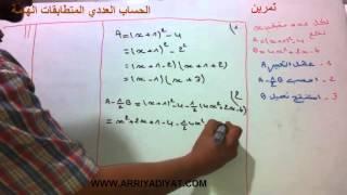 ثالتة إعدادي - الحساب العددي المتطابقات الهامة : تمرين 10