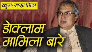 Arun Kumar Subedi talks about India and china doklam dispute | Nepal Aaja| Nepal Aaja