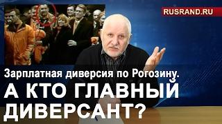 Зарплатная диверсия по Рогозину. А кто главный диверсант?