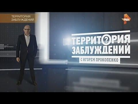 Территория заблуждений   Путешествие во времени Рен тв онлайн видео