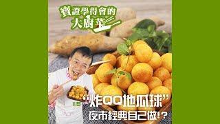 料理123-QQ地瓜球