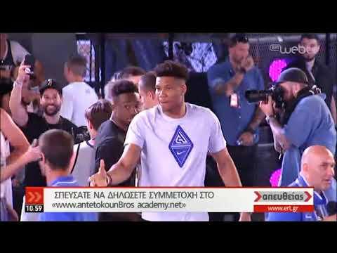 Δωρεάν σχολή μπάσκετ «Antetokounbros» για 100 παιδιά! | 22/10/2019 | ΕΡΤ