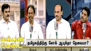 Makkal Medai(28/01/2015)-A discussion regarding whether Tamilnadu requires Lok Ayukta or not