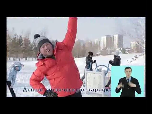 Пропаганда физической активности и профилактика ожирения RU 14