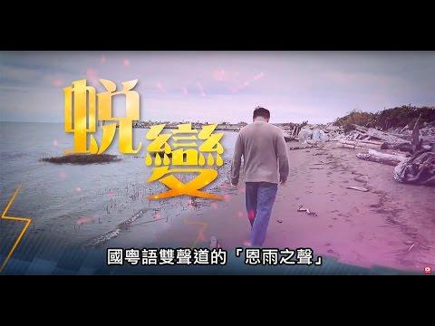 電視節目 TV1419 蛻變 (HD粵語) (溫哥華系列)
