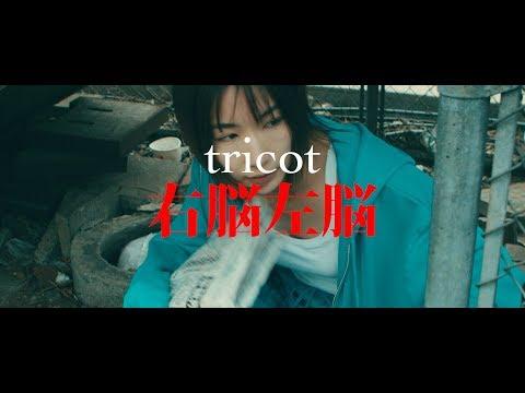 , title : 'tricot「右脳左脳」Music Video'
