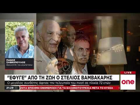 Video - Π. Σαββόπουλος στο One Channel: Αξιος συνεχιστής του Μάρκου Βαμβακάρη ο Στέλιος