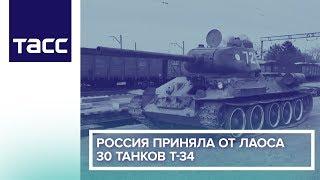 Россия приняла от Лаоса 30 танков Т-34