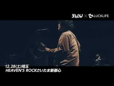 FLOW 2MAN TOUR 2019-2020「VS NEXT GENERATION」SPOT動画