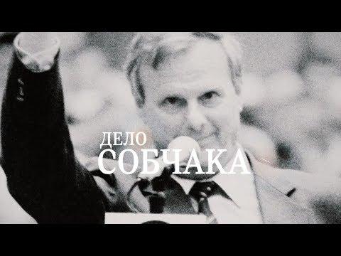 Документальный фильм «Дело Собчака»  Официальный трейлер