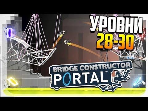 Авиашоу! | Bridge Constructor Portal (ур. 28-30)