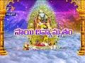 Sai Divyamrutam | Thamasomajyotirgamaya |21st December 2017 | ETV Andhra Pradesh - Video
