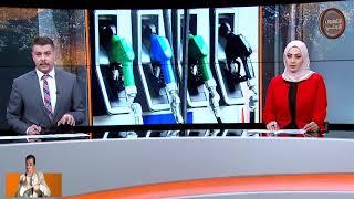 المواصفات والمقاييس - نسبة المنغنيز في البنزين المستورد مطابقة لمتطلبات القاعدة الفنية الأردنية