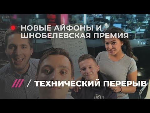 Технический перерыв 4: новые айфоны и смерть Хаски - DomaVideo.Ru