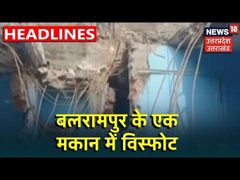 Balrampur: मकान में विस्फोट से लोगों में सनसनी, 1 युवक की मौत, 2 लोग घायल