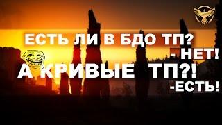 Black Desert - Кривые телепорты в БДО - есть!!!
