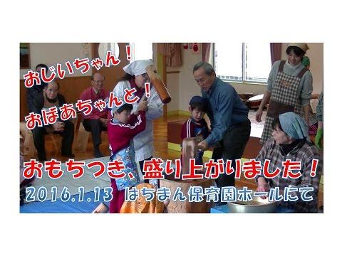 八幡保育園(福井市)のおもちつき!2016年1月開催!祖父母との交流をねらいとした人気行事!