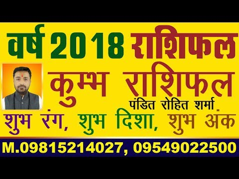Kumbh Rashifal 2018 कुम्भ राशिफल 2018 Yearly Horoscope कुंभ राशि Predictions for 2018
