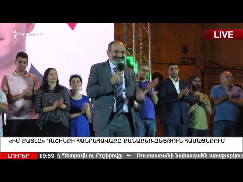 «Ազատություն» ТV | Ուղիղ միացում | LIVЕ | Прямая трансляция 12.09.2018 - DomaVideo.Ru