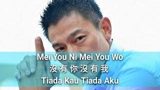 Video Mei You Ni Mei You Wo - 沒有你沒有我 - 劉德華 Andy Lau - Tiada Kau Tiada Aku MP3, 3GP, MP4, WEBM, AVI, FLV Februari 2019