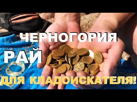 Черногория это Рай для Кладоискателя!