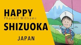 静岡HAPPYプロジェクト