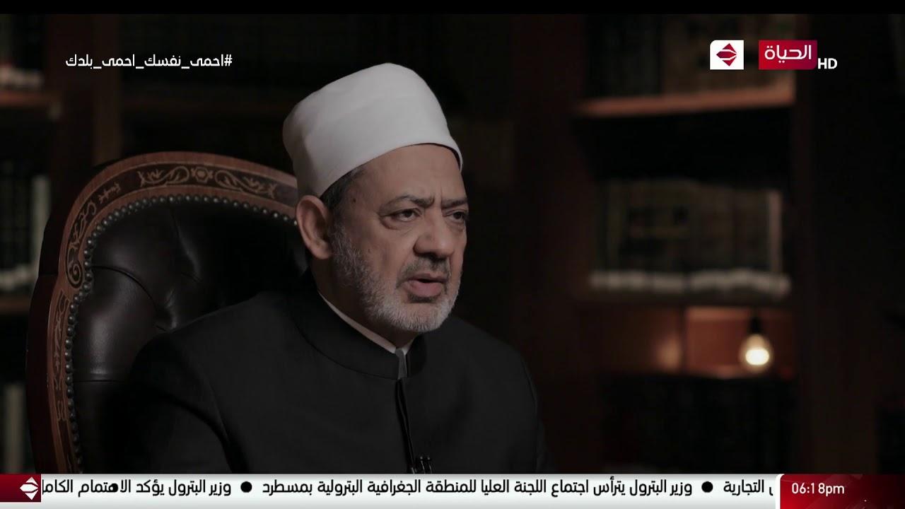 الإمام الطيب - ( الإنصاف الجزء الأول ) مع الإمام د . أحمد الطيب - 10/5/2020 - الحلقة كاملة