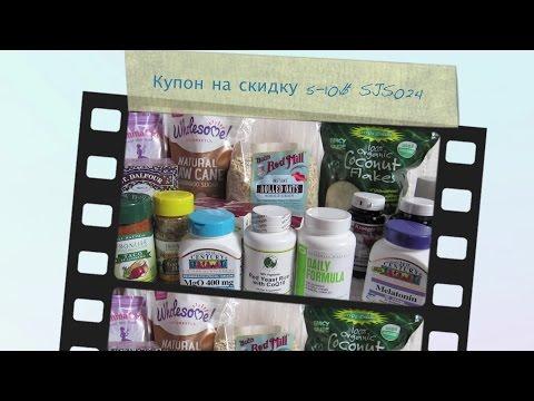 iHerb Посылка DHL за 5 дней Вкусняшки БАДы косметика №1 за июль 2015