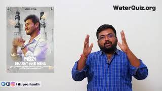 Video Bharat Ane Nenu review by Prashanth MP3, 3GP, MP4, WEBM, AVI, FLV April 2018