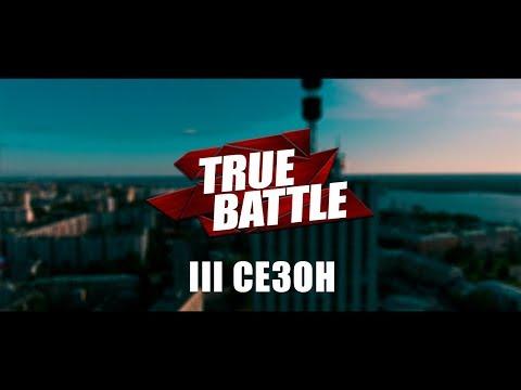 ТRUЕВАТТLЕ – АНОНС III СЕЗОНА (+КОНКУРС) - DomaVideo.Ru