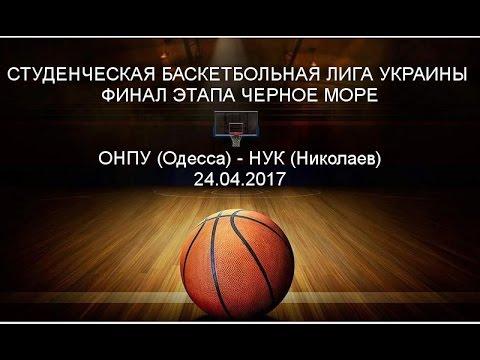 СБЛУ. Дивизион Черное Море. ОНПУ (Одесса) - НУК (Николаев). 24.04.17