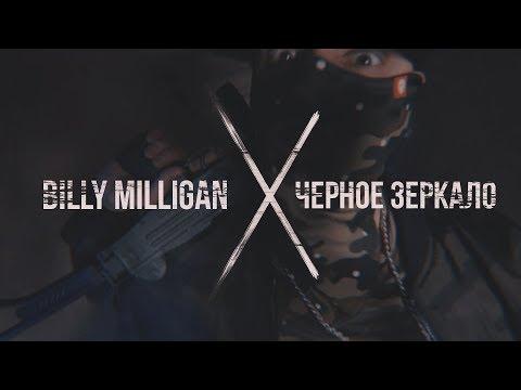 Billy Milligan – Чёрное Зеркало