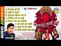 Audio Jukebox - Tain Chhaye Dai wo | Singer - Kantikartik | KOK Creation Rajnandgaon