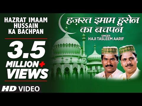 Video Hazrat Imaam Hussain Ka Bachpan Full (HD) Songs || Hazi Taslim Aarif Khan || T-Series Islamic Music download in MP3, 3GP, MP4, WEBM, AVI, FLV January 2017