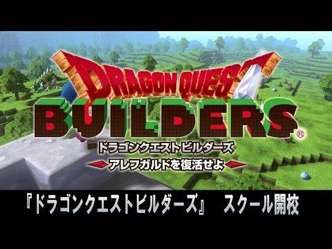 【TGS2015】ドラゴンクエストビルダーズ スクール(9/19)