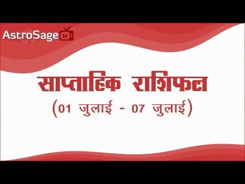 Rashifal (Weekly Horoscope in Hindi) from July 1st to July 7th 2013 ,