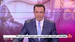المغرب .. 30 حالة جديدة والعدد الإجمالي يرتفع إلى 791 مع حالة وفاة جديدة