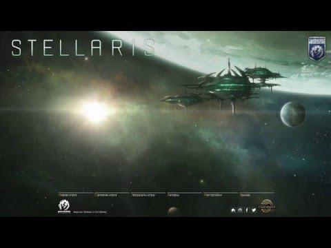 Stellaris - Дорогой звезд. часть 1. стрим