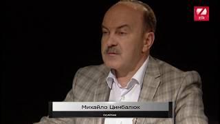 В очі: Гість - Михайло Цимбалюк, політик