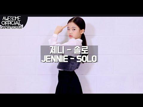 나하은 (Na Haeun) - 제니 (JENNIE) - 솔로 (SOLO) 댄스커버 - Thời lượng: 1:42.