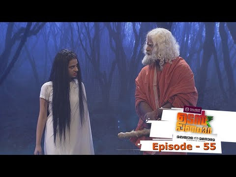 Episode 55   Udan Panam 3.0    Are you afraid of ghosts?